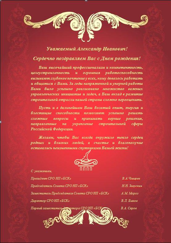 Поздравление александр иванович