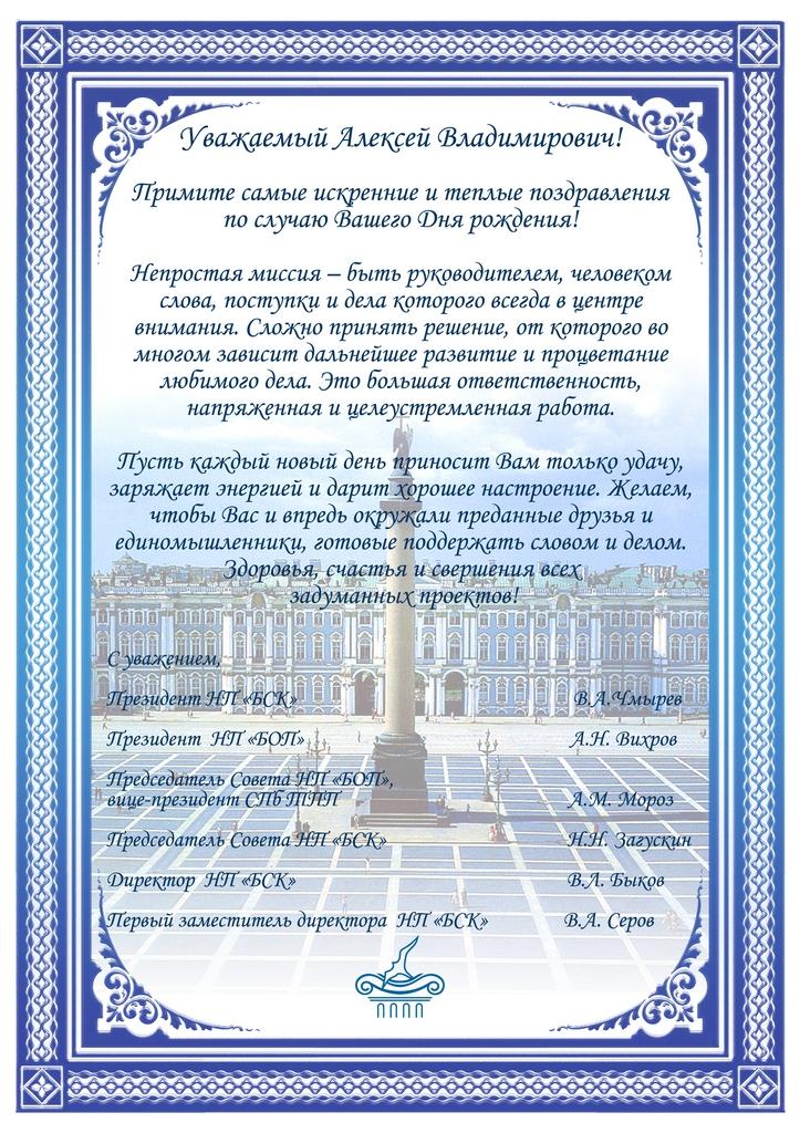 Поздравления на юбилей компании от директора 2
